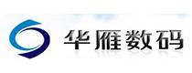 杭州华雁数码电子有限公司