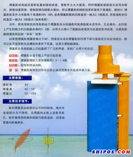 宜昌市杰达远洋机械设备制造有限公司生产的襟翼舵。