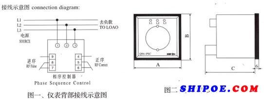 上海自一船用仪表有限公司生产船用相序控制器接线示意图