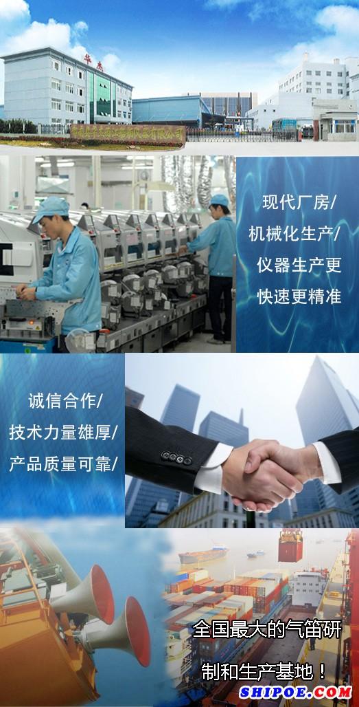郁南县华杰西江船舶仪器有限公司