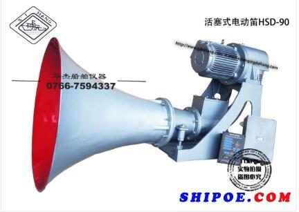 广东华杰西江船舶仪器有限公司研发生产的船用电笛之活塞式电动笛HSD-90