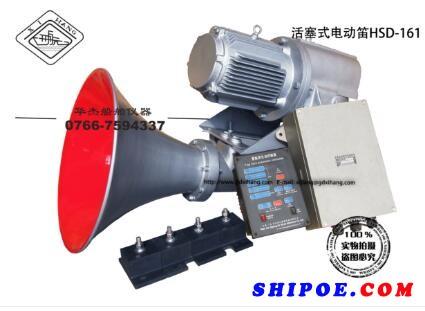 广东华杰西江船舶仪器有限公司研发生产的活塞式船用电笛HSD-161