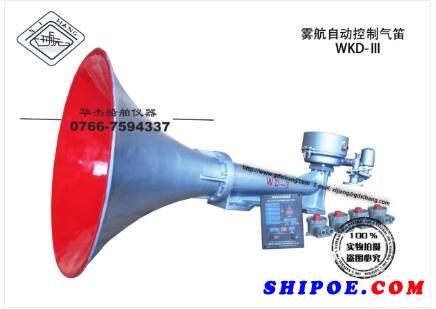 广东华杰西江船舶仪器有限公司研发生产的雾航自动控制船用汽笛WKD-Ⅲ