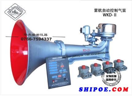 广东华杰西江船舶仪器有限公司研发生产的雾航自动控制船用汽笛WKD-Ⅱ