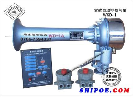 广东华杰西江船舶仪器有限公司研发生产的雾航自动控制船用汽笛WKD-Ⅰ