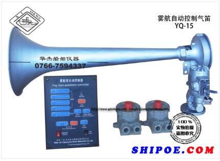 广东华杰西江船舶仪器有限公司研发生产的膜片式自动控制船用汽笛YQ-15