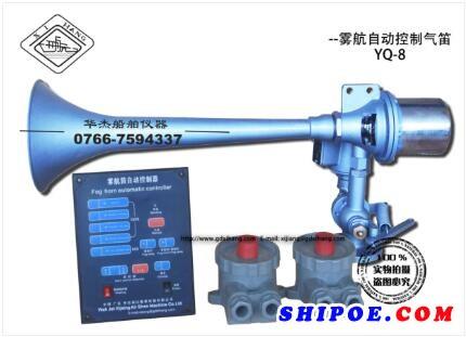 广东华杰西江船舶仪器有限公司研发生产的膜片式自动控制船用汽笛YQ-8