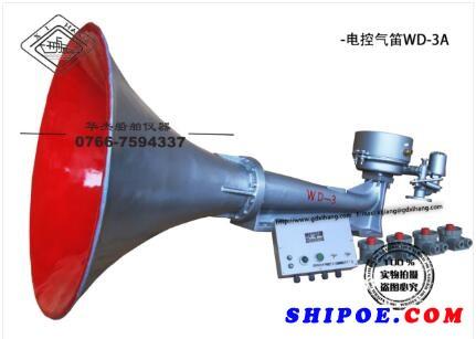 广东华杰西江船舶仪器有限公司研发生产的船用电控汽笛WD-3A