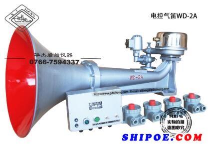 广东华杰西江船舶仪器有限公司研发生产的电控船用汽笛WD-2A