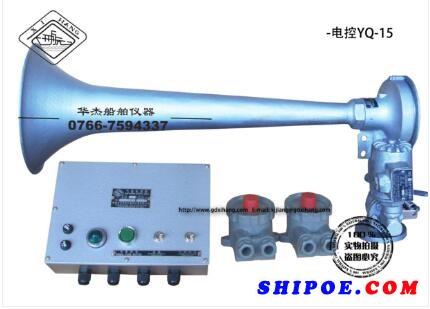 广东华杰西江船舶仪器有限公司研发生产的电控膜片式空气船用汽笛YQ-15