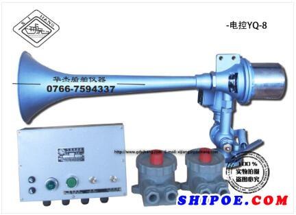 广东华杰西江船舶仪器有限公司研发生产的电控膜片式空气船用汽笛YQ-8