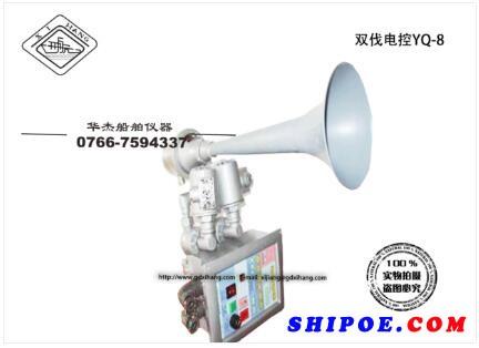 广东华杰西江船舶仪器有限公司研发生产的双阀YQ系列膜片式空气船用汽笛