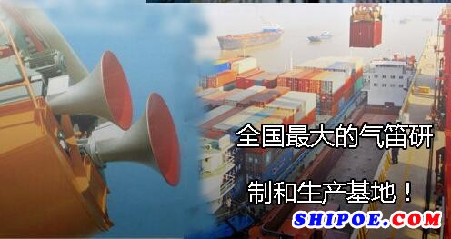 郁南县华杰西江船舶仪器有限公司专注于船用汽笛、船用电笛生产,
