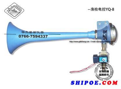 广东华杰西江船舶仪器有限公司研发生产的渔检电控YQ-8船用汽笛