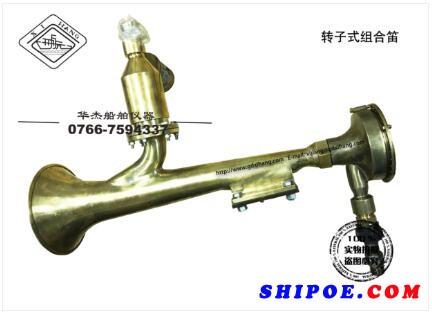 广东华杰西江船舶仪器有限公司研发生产的转子式组合笛船用汽笛