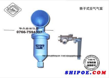 广东华杰西江船舶仪器有限公司研发生产的船用转子式空气汽笛