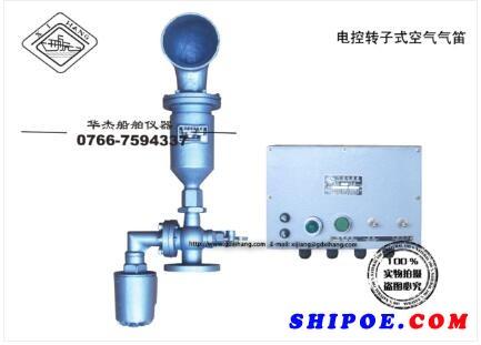 广东华杰西江船舶仪器有限公司研发生产的船用电控转子式空气汽笛