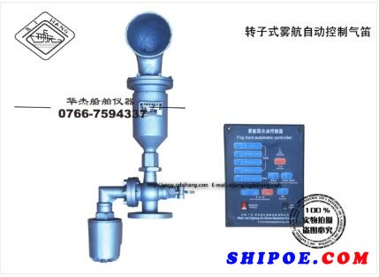 广东华杰西江船舶仪器有限公司研发生产的船用手动号笛
