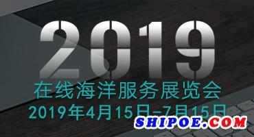 2019第二届在线海洋服务展览会 2019年4月15日~7月15日