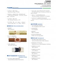 LNG及化工系列GRE管道产品说明—欧森科技