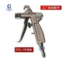 SPQ-2手喷枪—长海涂装