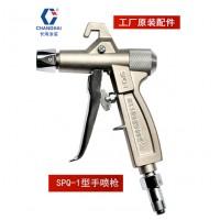 SPQ-1手喷枪—长海涂装