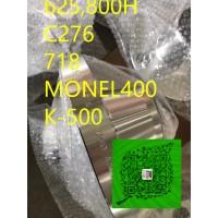 哈氏合金C-276,美標UNSN10276法蘭鍛件