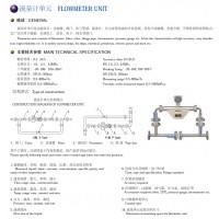 船用流量计单元—远望仪器