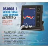 俊禄测深仪DS-1068 回声测深仪 海船大探头600W