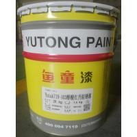 Yutak719醇酸红丹防锈漆