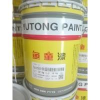 Yutcr915  氯化橡胶防锈漆