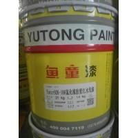 Yutcr926  船用氯化橡胶水线漆
