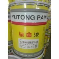 Yutcr960  氯化橡胶面船舶漆