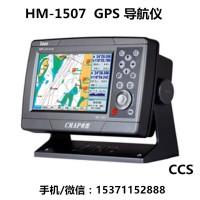 HM-1507船用GPS接收机 7寸导航海图机 CCS认证