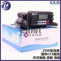 馳洋CY-VHF-B船用甚高頻無線電話 提供CCS船檢證書