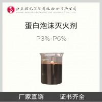 3%-6%P 蛋白泡沫滅火劑