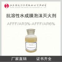 3%-6%AFFF/AR 抗溶性水成膜泡沫灭火剂