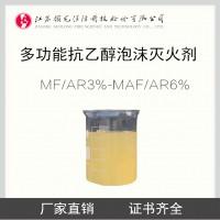 3%-6%MF/AR 多功能抗乙醇泡沫滅火劑