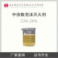 3%-6%Z 中倍數泡沫滅火劑