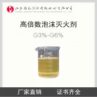 3%-6%G 高倍數泡沫滅火劑