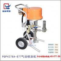 厂家直销欧耐实PQP4278A型气动高压无气喷涂机