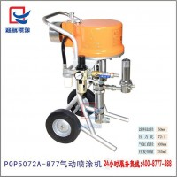 原装正品欧耐实喷涂机PQP5072A型气动高压无气喷涂机