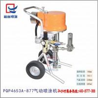 原装正品欧耐实喷涂机PQP4653A型气动高压无气喷涂机