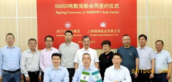 扬子江船业集团与上海港禄航运签署2艘56000DWT内贸散货船建造合同