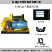自主研发生产5.7寸图文液晶显示锚机起重量限制器