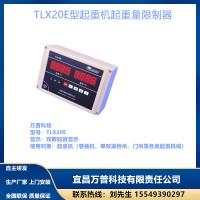 自主研发生产5.7寸图文液晶显示锚机载荷限制器
