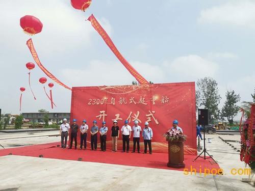 扬州万隆船业2300吨自航起重船开工
