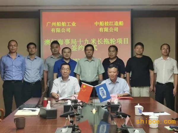 桂江造船签订2艘19米拖轮