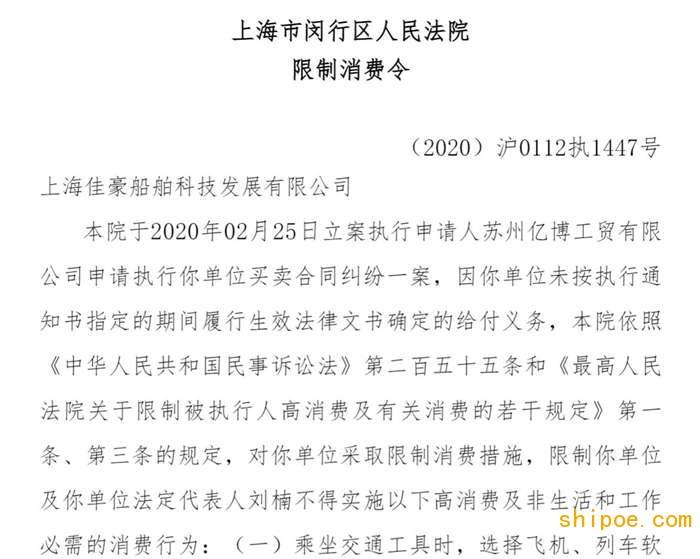 上海佳豪法定代表人刘楠被限制高消费