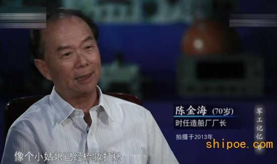 原江南造船(集团)公司董事长陈金海同志遗体告别仪式今日在沪举行